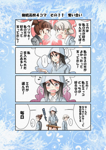 継続高校11 奪い合い.jpg