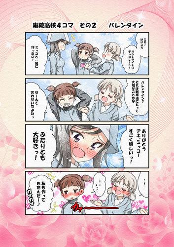 継続高校2 バレンタイン.jpg